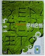 개념원리 문제은행 8-가 (중2 수학 / 2006) [연구용]