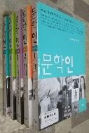 계간 문학인(창간호~5호) - 2002. 여름 ~ 2003. 여름