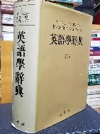 영어학사전 -A DICTIONARY OF ENGLISH LINGUISTICS- 신아사- -초판-절판된 귀한책-아래사진참조-하드커버,두껍고 큰책-