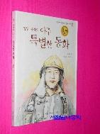 열두 사람의 아주 특별한 동화 //4-1