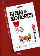 비상교육 완자 자습서 & 평가문제집 고등 영어회화 (홍민표) HIGH SCHOOL ENGLISH CONVERSATION / 2015 개정 교육과정