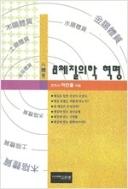 8체질의학 혁명 (2000년 초판7쇄)