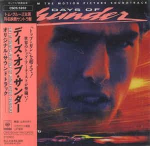 [일본반] O.S.T. - Days Of Thunder (폭풍의 질주)