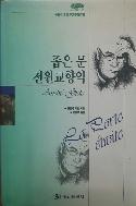 좁은문 전원교향곡 - 푸른세대 세계문학명작선(양장본) 초판