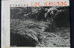 しかし、五木に生きる -Yamashita Toshio Photo Book     /사진의 제품   /  상현서림 /☞ 서고위치:RX 4  *[구매하시면 품절로 표기됩니다]