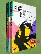 비밀의 연인(상) (하)전2권 //ㅊ36