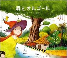 숲속의 오르골 ( Relaxing Orgel ) [디지팩] * 미야자키 하야오의  지브리 & 디즈니 애니메이션 콜렉션 / 알파파 오르골