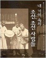 내 기억 속의 조선 조선사람들 2002.01.08 초판 2쇄