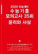 2020 수능대비 수능기출 모의고사 윤리와사상 35회 (마더텅)