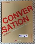 conver sation (season 1: 1년안에 온라인 학습과 완성하는 실용영어 지침서)