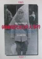 한국현대사119대사건 (체험기와 특종사진)
