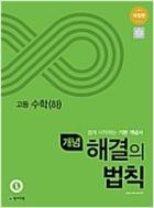 개념 해결의 법칙 고등 수학(하) (2020년) - 강남구청 인터넷수능방송 강의 교재