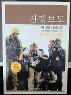 전쟁보도 : 전시의 저널리즘