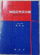 한국정당정치론- 속지 첫장 저자 증정글 - 색바램