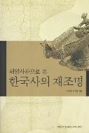해양사관으로 본 한국사의 재조명 비매품