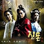 신돈 OST [미개봉] * 이안 2곡 (신돈/온새미로)