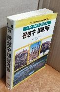 관상수 재배기술 =1993년 발행/색바램외 양호/실사진입니다