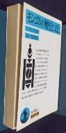 モンゴルの歷史と文化  /사진의 제품  /  상현서림 /☞ 서고위치:ko 2  *[구매하시면 품절로 표기됩니다]