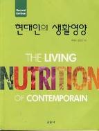 현대인의 생활영양 (2판)