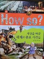 how so? 35 세상을 바꾼 세계의 중요 사건들