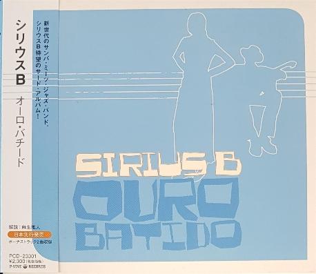 [일본반] Sirius B - Ouro Batido [+2 Bonus Track][Digipack]