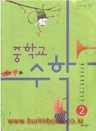 (상급) 2012년판 8차 중학교 수학 2 교과서 (두산 우정호) (415-4)