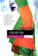 시뮬라시옹 (인문/양장본/2)