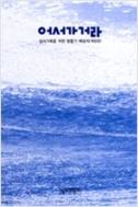 어서가거라(성서가족을위한출애굽기해설서) (개정판)