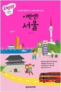 이번엔! 서울 (휴대용 가이드북 포함)