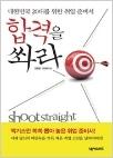 합격을 쏴라 - 대한민국 20대를 위한 취업 준비서 (초판1쇄)