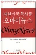 대한민국 특산품 오마이뉴스 - 미디어혁명가 오연호와 3만 4천 명의 뉴스게릴라들의 세상 바꾸기 프로젝트 1판 2쇄