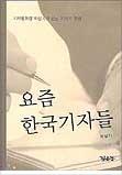요즘 한국기자들 - 기자협회장 이상기가 만난 21세기 희망 초판