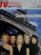 TV English 매거진 2002년 4월호