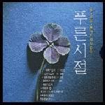 [CD] 푸른시절 (5 CD )