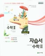 천재교육 자습서 고등 수학2 (이준열) (평가문제집 겸용) / 2015 개정 교육과정