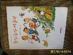창작과비평사 / 동무 동무 씨동무 (옛 아이들 노래 1) + CD1장 / 편해문 글. 박향미 그림 -설명란참조