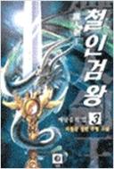 철인검왕(鐵人劍王) 1-3 완결