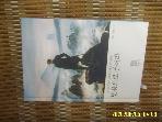 서른세개의계단 / 믿음으로 걸어라 / 네빌 고다드. 이상민 옮김 -09년.초판.꼭상세란참조