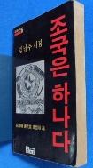조국은 하나다(남풍신서 6) [초판] /사진의 제품  ☞ 서고위치:MB  2  * [구매하시면 품절로 표기됩니다]