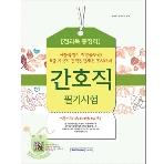 간호직 필기시험 (2016) 전과목 총정리