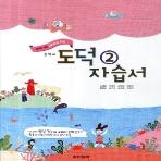 동아출판 (두산동아) 중학교 중학도덕 2 자습서 중등 (2017년/ 노영준) - 2학년~3학년
