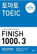 토마토 TOEIC FINISH 1000제 3 READING