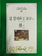 김 강사와 T교수 외 / 불 외 - 논술대비 한국문학 44