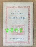 농사 교도문고 대한의비료 1949년 초판본