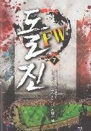 돌진 FW 1-7 ☆북앤스토리☆