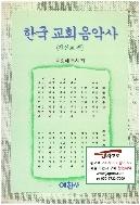 한국 교회 음악사  - 개신교 편 (이중태 목사, 1992년)