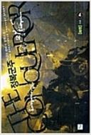 정복군주 [작은책] 1~4 (완결) [상태양호]
