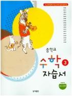 동아출판 중학 수학3 자습서 우정호