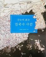 한눈에 보는 한국사 사전 - 테마한국사 별책 2