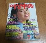 여성중앙 1993.9월호  /실사진첨부/층2-1
